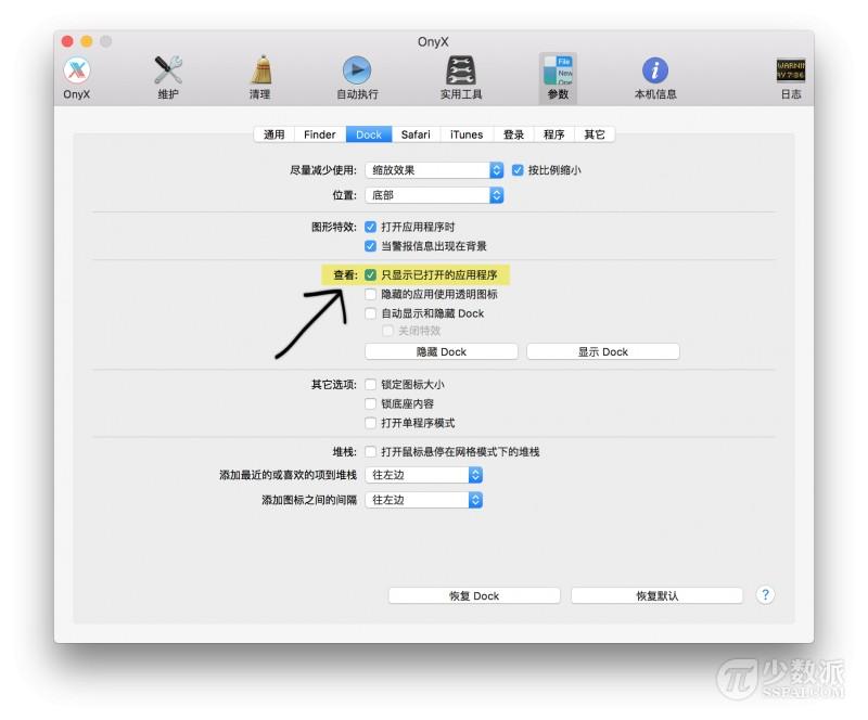 让 Dock 栏只显示已打开的应用程序 | 一日一技 · Mac