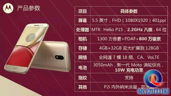 Moto M或将于11月8日公布 曝先发MTKP15CPU