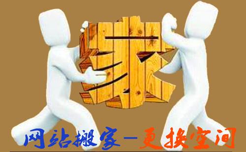 南通大熊SEO网站搬家操作流程