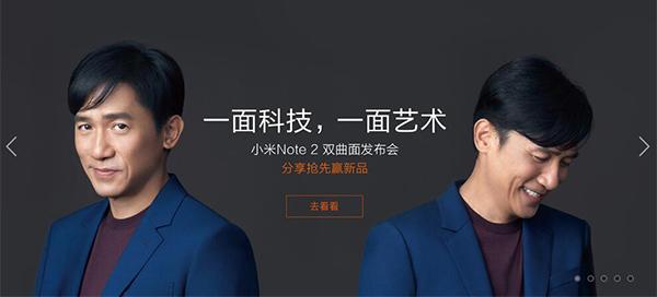 小米手机卖的全是便宜的货源?小米手机Note 2将要改变历史时间