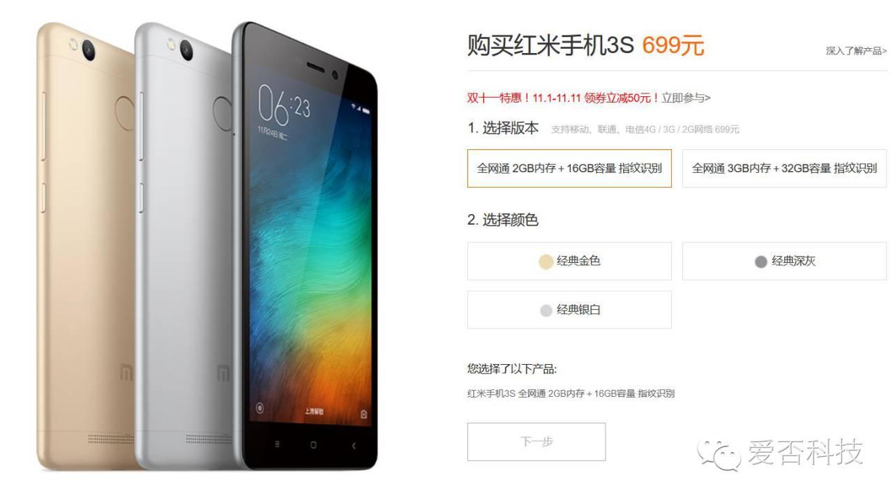 小米手机 Note 2 今天宣布开售 一加 4 初次曝出
