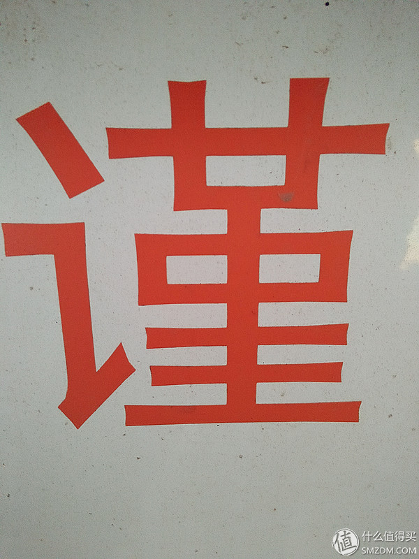 实力派也可以长得好——红米note3使用感受