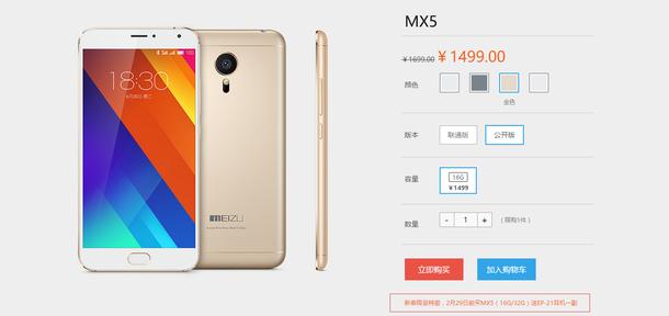 新年优惠:魅族MX 5狂降200市场价1499元