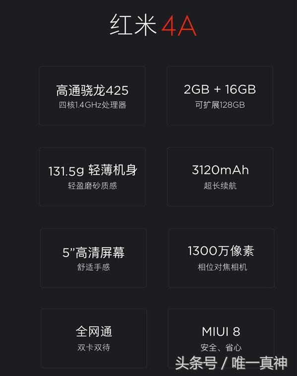 红米手机全程合理布局关键一步棋,红米4A二十万订购,小米雷军可否供足