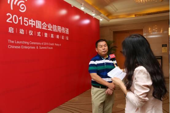 第二届中国企业信用传递年会圆满结束 检测行业诚信代表SAG中检联检测诚信之路从未止步