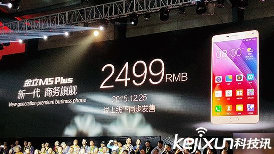 金立公布M5 Plus手机上 开阔天空超续航力