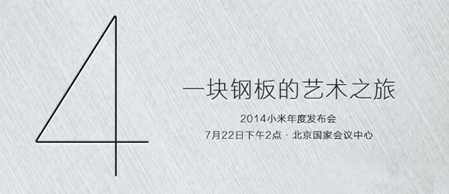 小米发布会将发布米4/MIUI V6/红米note4g/小米手环