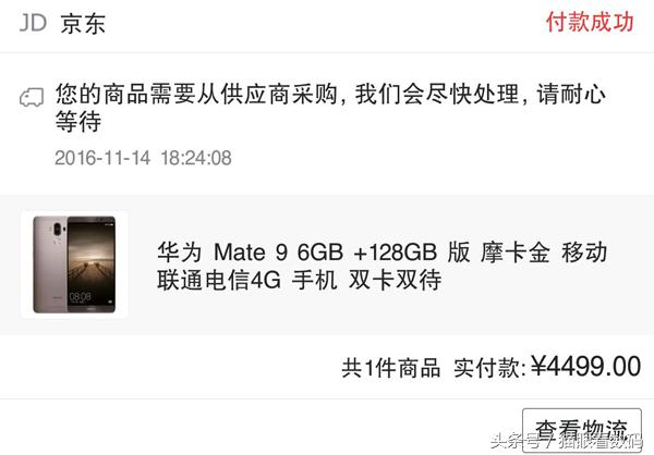 华为公司Mate9受欢迎开售 官方网站需限时抢购门店要等一周