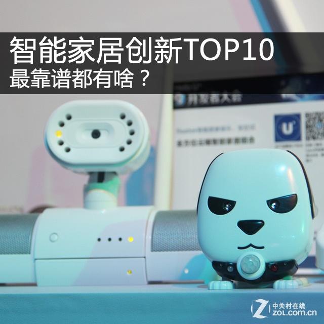 都有啥?最靠谱智能家居创新方向TOP10