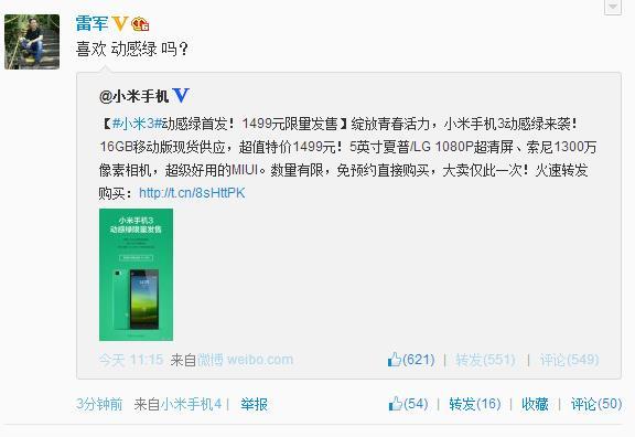 小米官网小米3炫酷绿翠绿色手机上全世界先发1499元 时尚潮流魅力還是