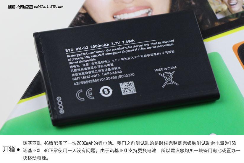 4g互联网 限量手机后盖 诺基亚XL 4g版免费试玩