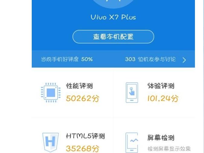 VIVO新老旗舰,x9和x7plus区别在哪?