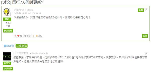HTC One M9获安卓7.0升级:中国发行再等3个月!