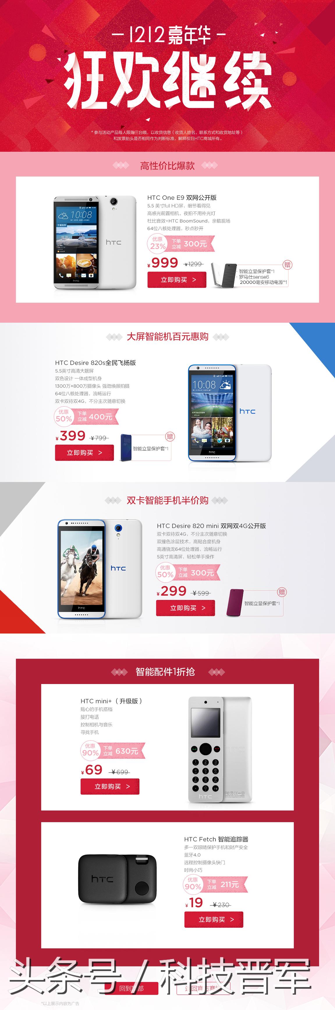 心痛HTC,双十二官网商城幅度前所未有,五折只为了更好地清货?