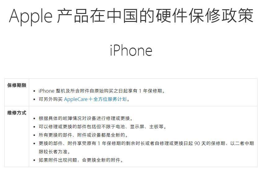 iPhone变更iPhone的质保现行政策:已不以更新换代修