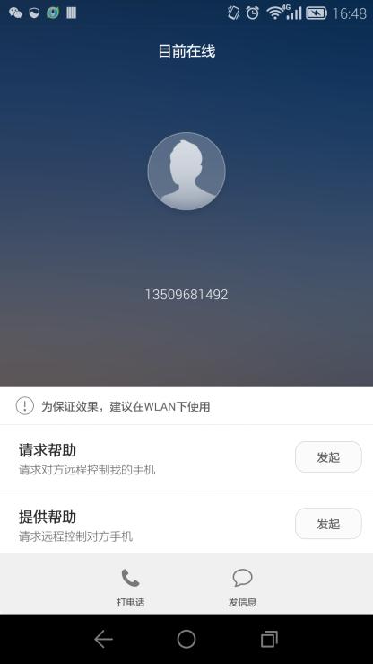 新品发布会免费观看,EMUI3.0将助推Mate7中国公布