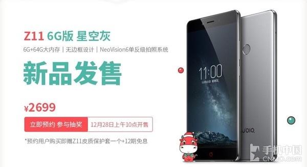 nubiaZ11增加6 64GB版本号 市场价2699元