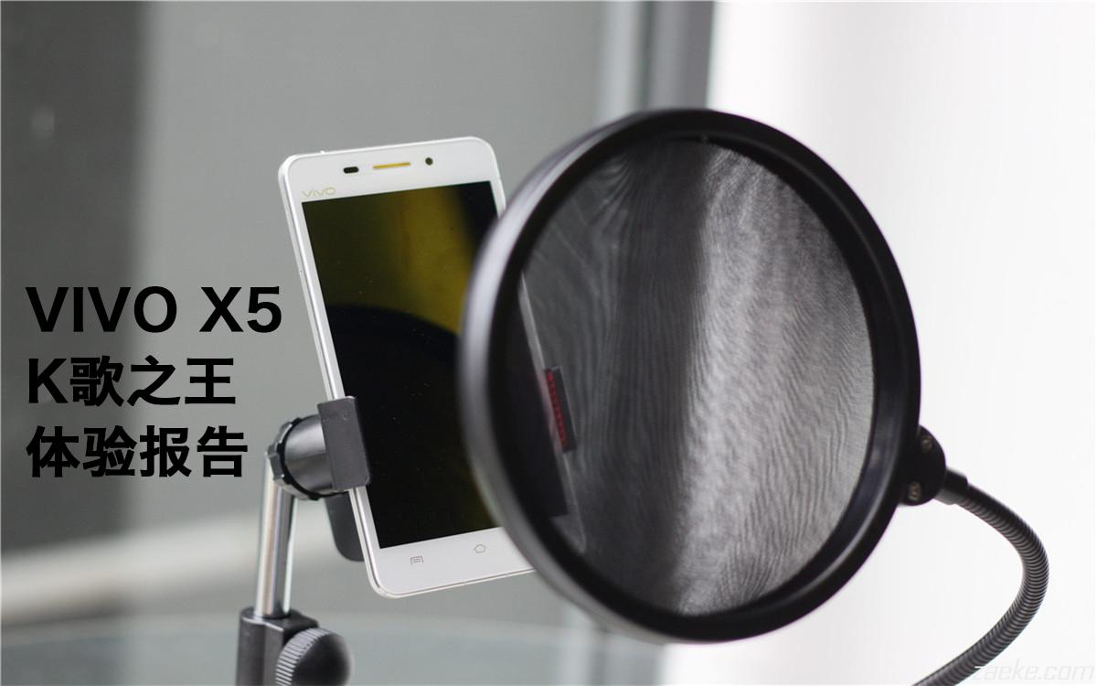 K歌之王——VIVO X5应用感受