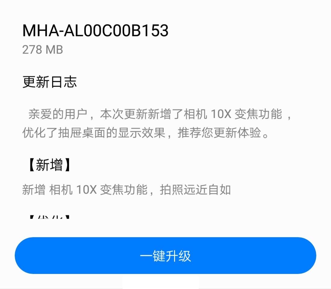 最新款华为公司Mate9先发拆箱:小黑边消退 徕卡相机10倍调焦!