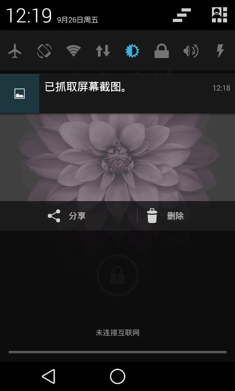 iF2007 的 Nexus 4 里都装了啥