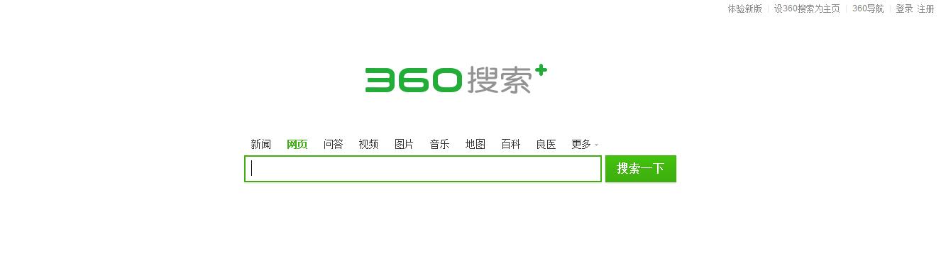 360搜索产品体验及产品建议