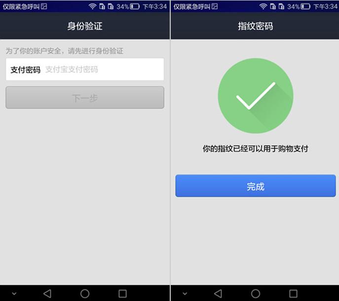 华为公司Mate7长测:便捷安全性的微信指纹支付