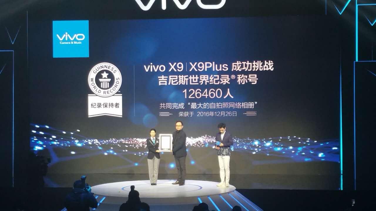 """彭于晏亮相vivo X9Plus鉴赏会 """"彭""""友乐翻天"""