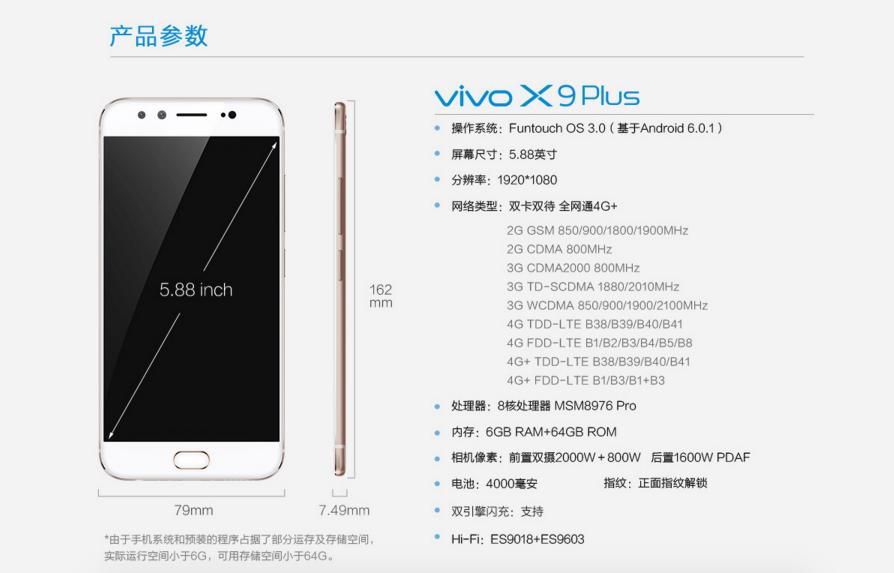彭于晏助推vivo X9Plus鉴赏会 市场价3498元