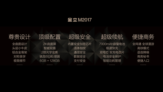 7000mAh超大型充电电池,金立本年度旗舰级新产品M2017公布