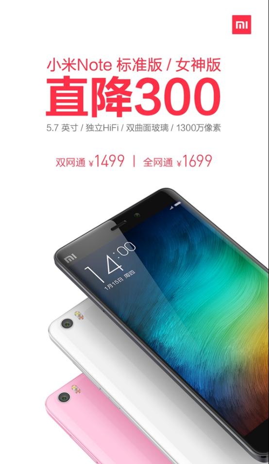 不必错过了:价格调整后小米手机Note今天发售!
