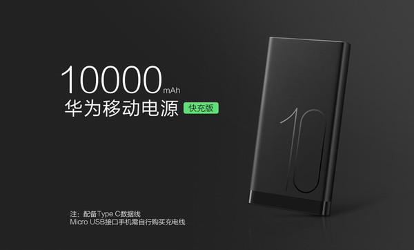 华为充电宝:10000mAh铝合金型材要是199