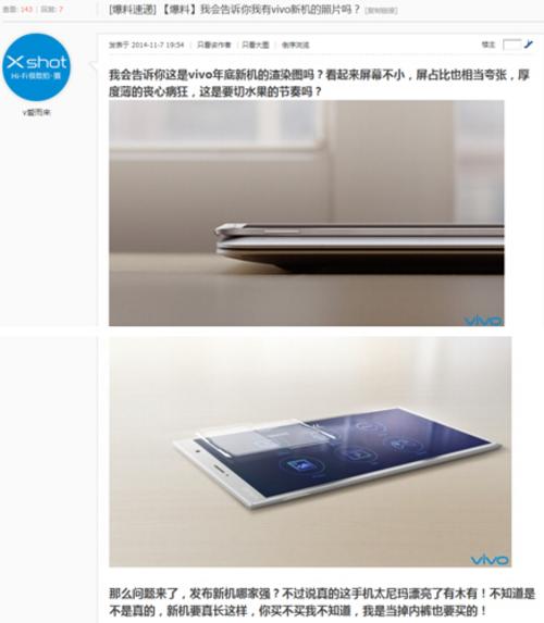 vivo旗舰级新手机曝出超超窄大屏幕 超薄外壳