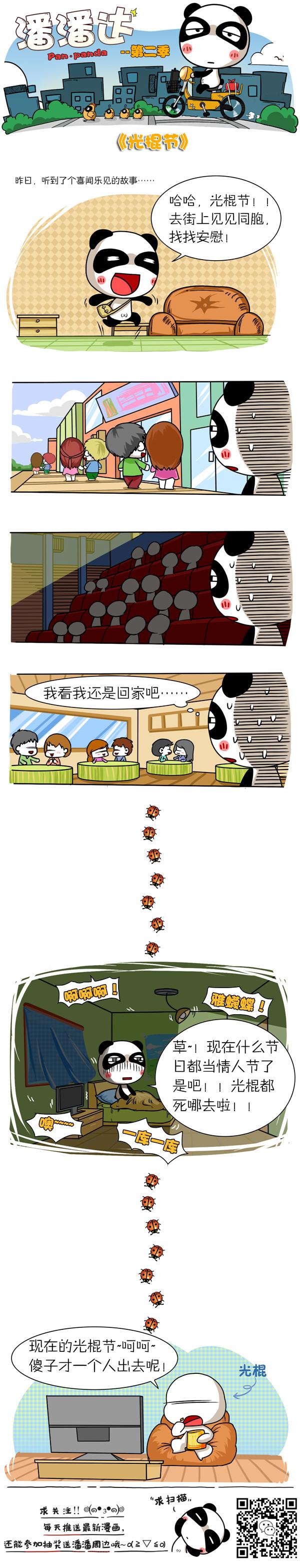 搞笑内涵四格漫画——光棍节特别篇