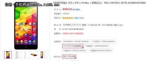 1000元拍星星武器 中兴V5Max今日10点开售