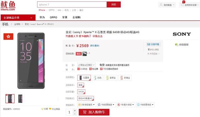 最美丽5英寸手机 sonyXperia X高纯石墨黑畅销