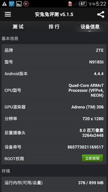 千元双卡神器 中兴V5S双4G兼容版评测