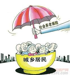 你应了解的社会养老保险知识 第4张