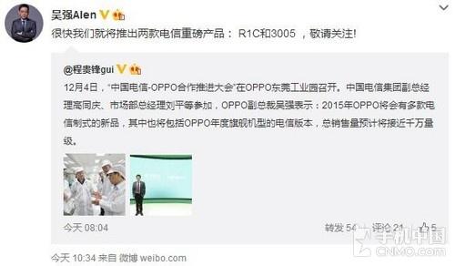 OPPO將發布2款電信手機 R1C及其3005