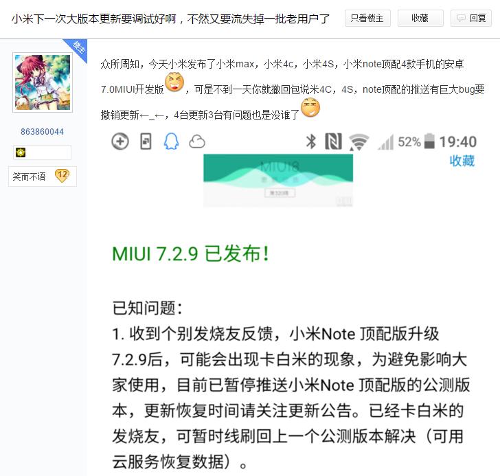 小米手机四款手机升级Android7.0后撤销升级包