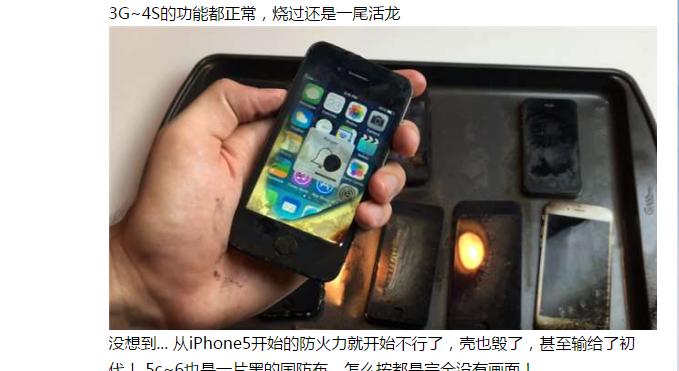 iPhone家族最耐烧竟是iPhone4S,情怀满满!