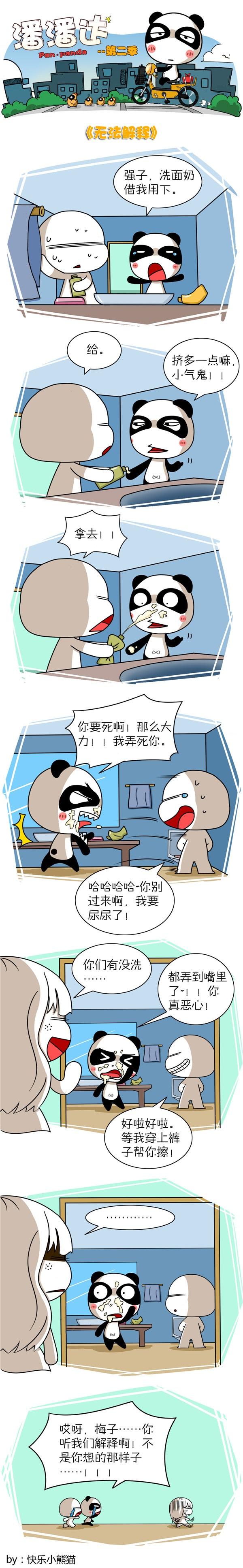 搞笑内涵四格漫画《无法解释》、《急救》
