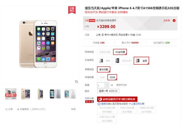 苹果发布新iPhone 市场价仅3399元