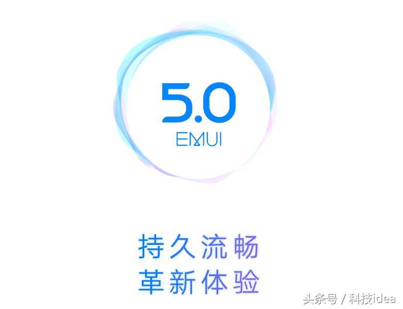 EMUI 5.0-5.1不只是18个月流畅
