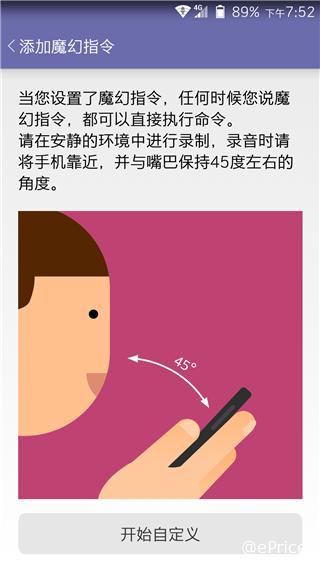 能否与 Siri 一战?中兴星星 2 号开箱试玩