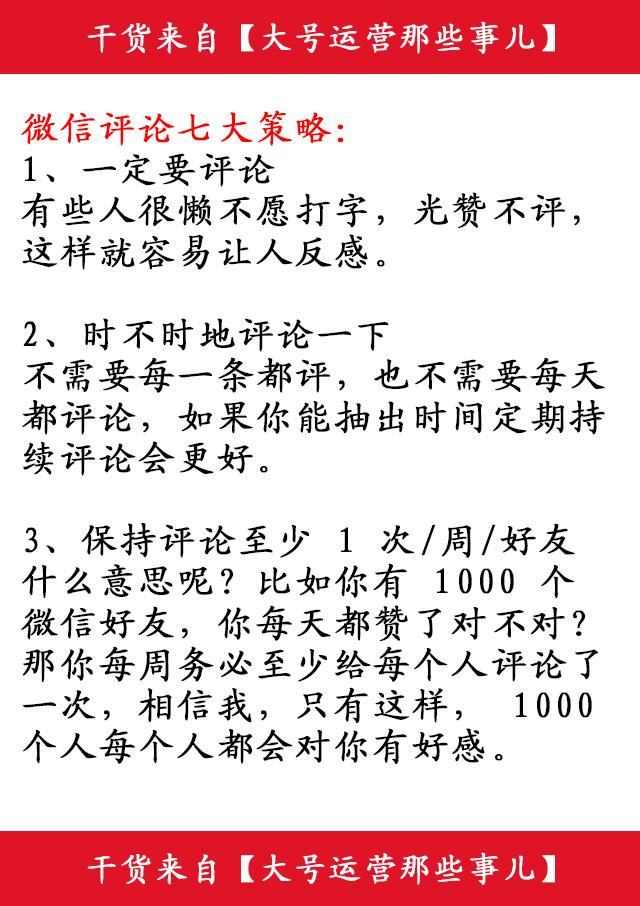 干货-网络营销落地执行手册(纯干货,不忽悠)