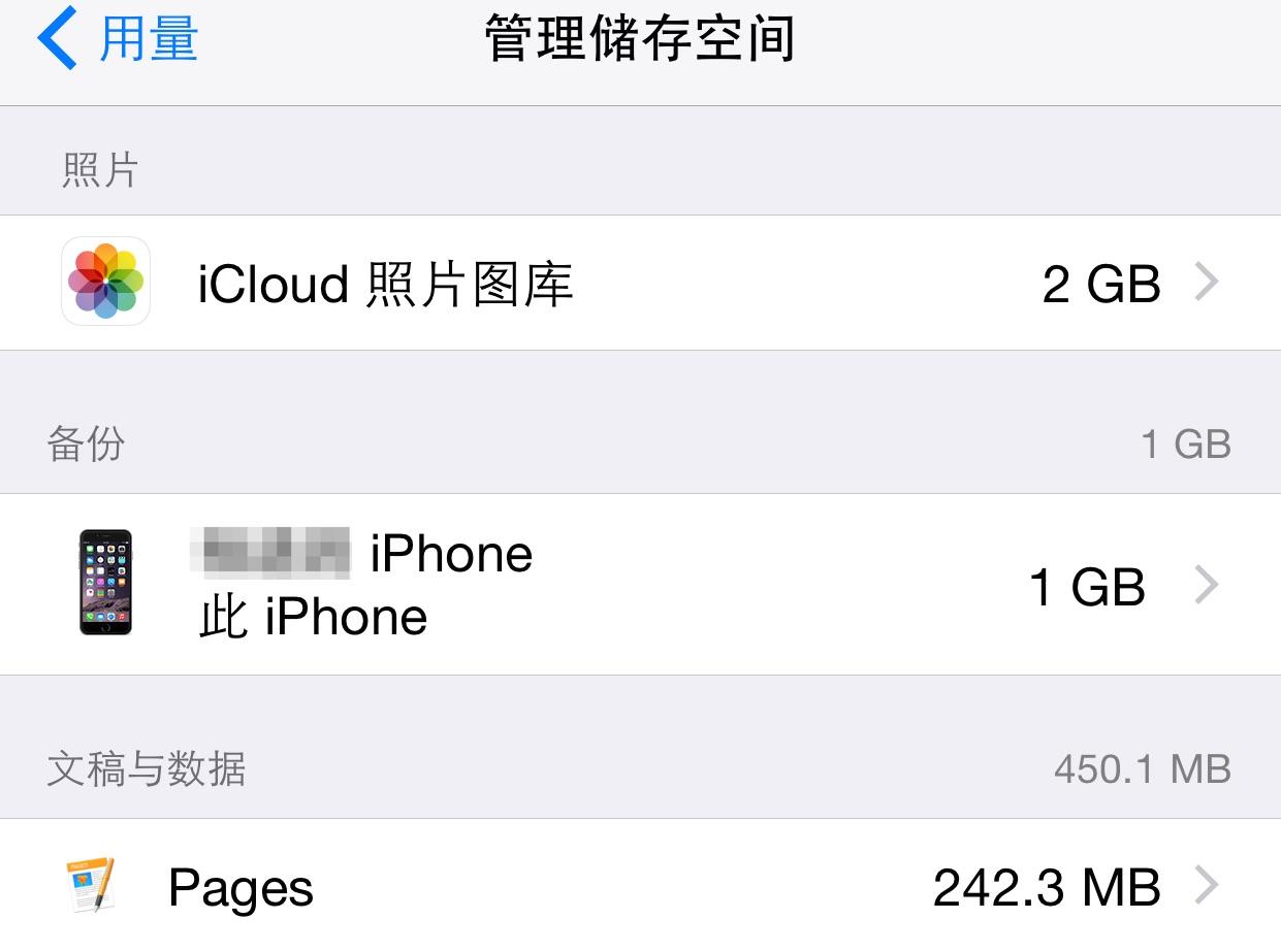 苹果 iCloud 备份空间不足,提示出错怎么解决?