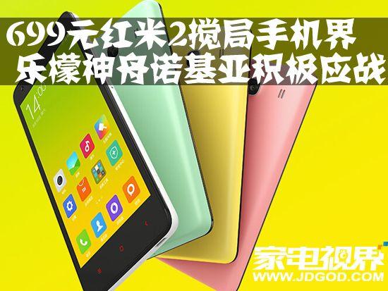699元红米2搅乱手机上界 乐檬神州Nokia积极主动迎战