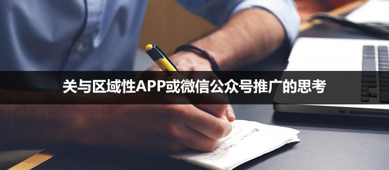 经验贴:关与区域性APP或微信公众号推广的思考