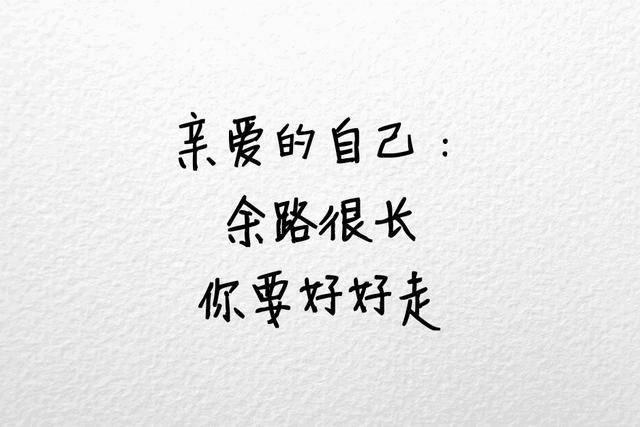 对自己最爱的人说句话,最后一句也是你该说的