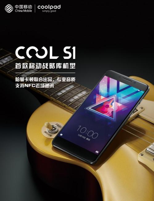 外出还带啥现钱!酷派Cool S1移动版携NFC付款给您好用
